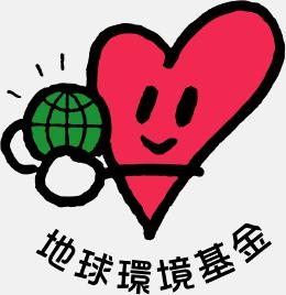 地球環境基金